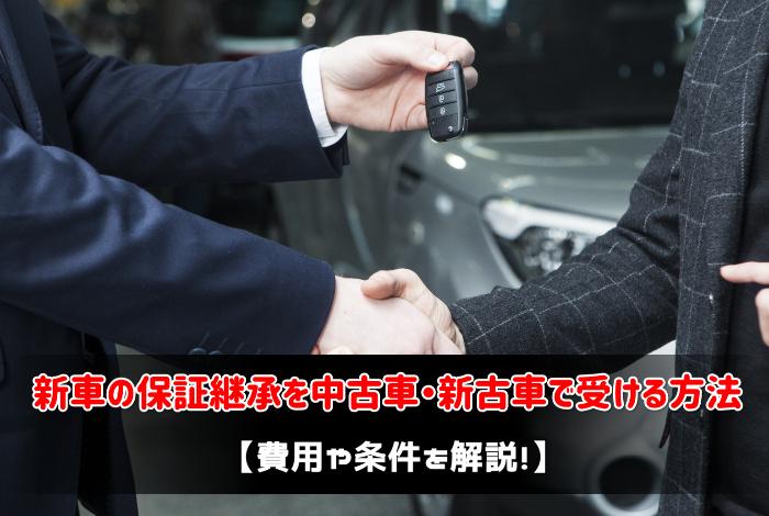 新車の保証継承を中古車・新古車で受ける方法:サムネイル