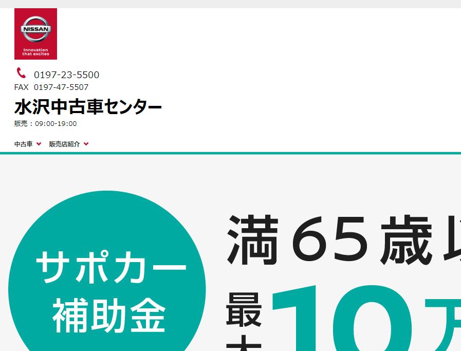日産チェリー岩手販売株式会社 - 水沢中古車センター