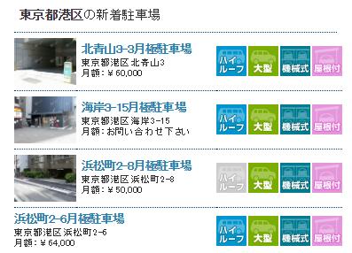 港区(東京都)の月極駐車場情報|駐マップ