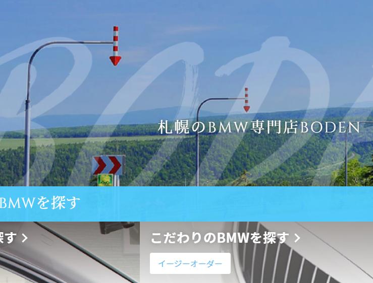 BODEN(ボーデン)|札幌の輸入中古車・外車・BMW専門店「BODEN(ボーデン)」