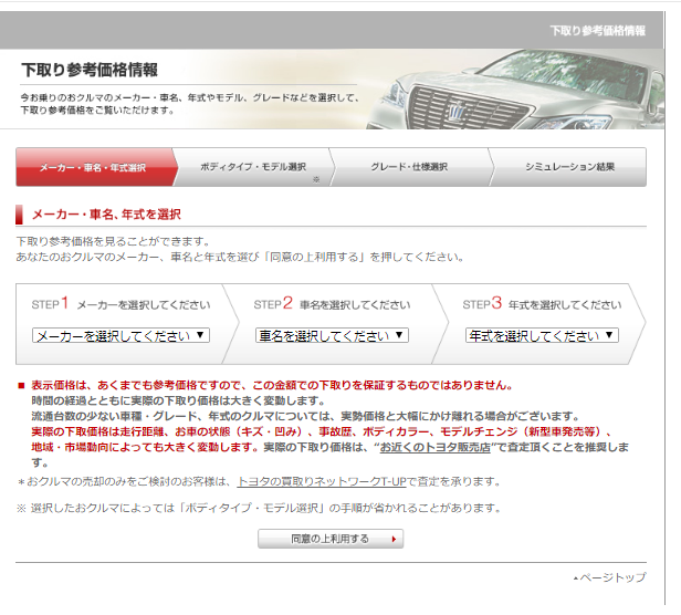 toyota.jp ご購入サポート I 下取り参考価格情報