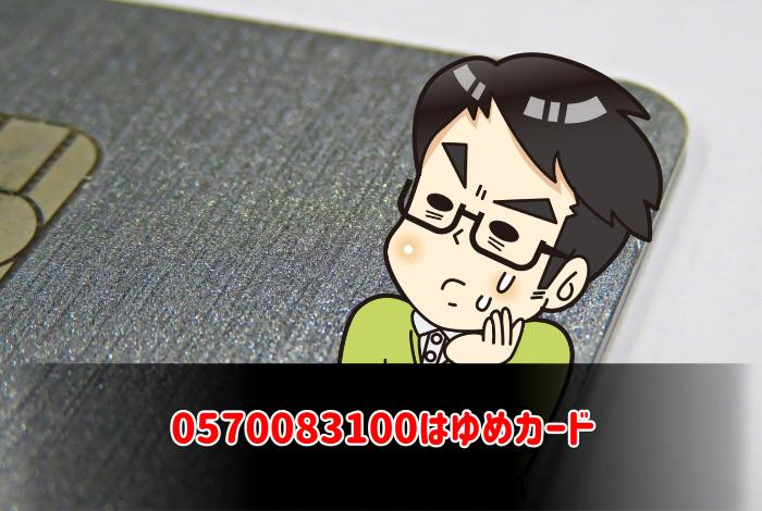 0570083100はゆめカード