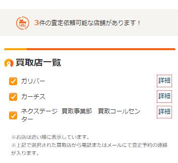 須賀川市でカーセンサー査定を試した結果