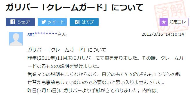 ガリバー「クレームガード」について - 昨年(2011年)11月末にガリバー... - Yahoo!知恵袋