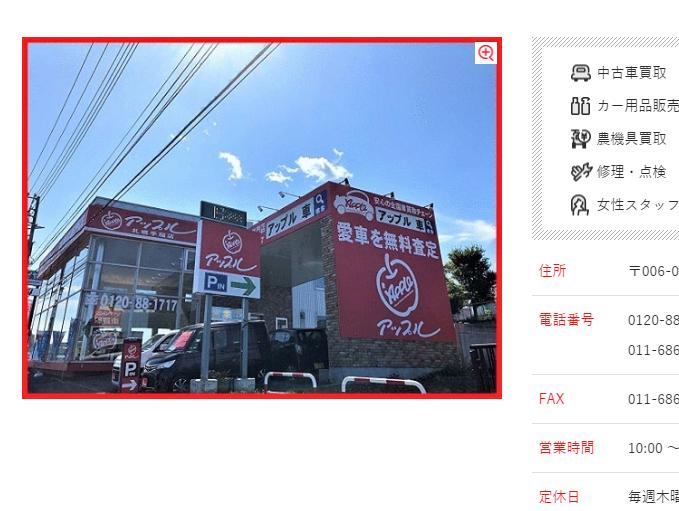 札幌手稲店 |車買取、車査定ならアップル。国内最大級の買取実績/本部公式サイト