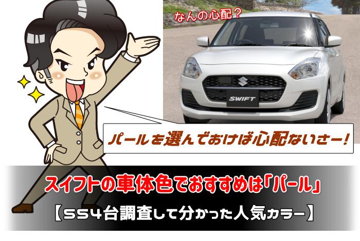 スイフトの車体色でおすすめは「パール」【554台調査して分かった人気カラー】:サムネイル