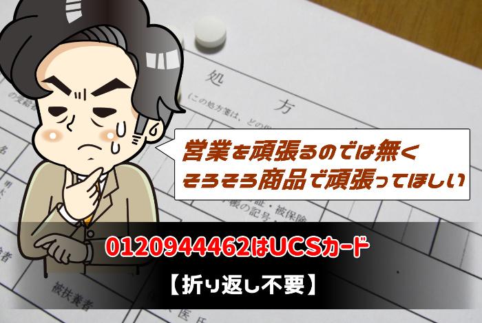 0120944462はUCSカード