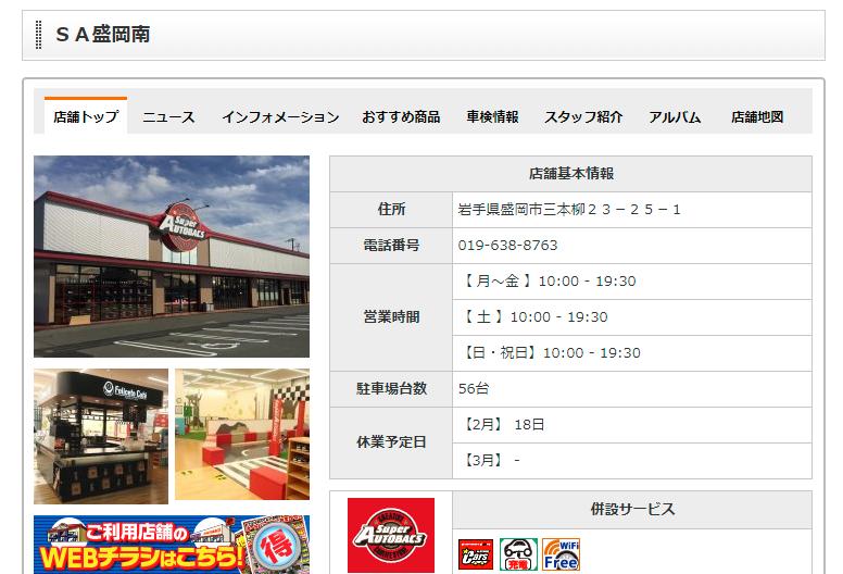 AUTOBACS.COM - お店のご案内 - SA盛岡南 - 店舗情報
