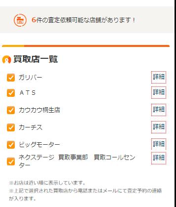 渋川市でカーセンサー査定を試した結果