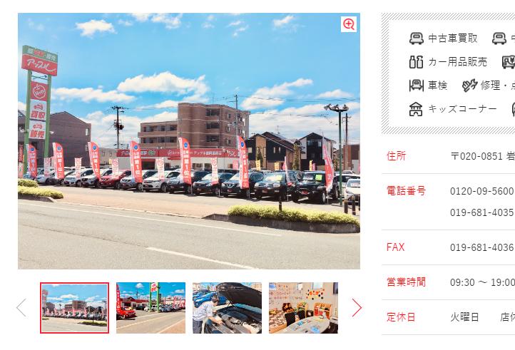 盛岡盛南店 |車買取、車査定ならアップル。国内最大級の買取実績/本部公式サイト