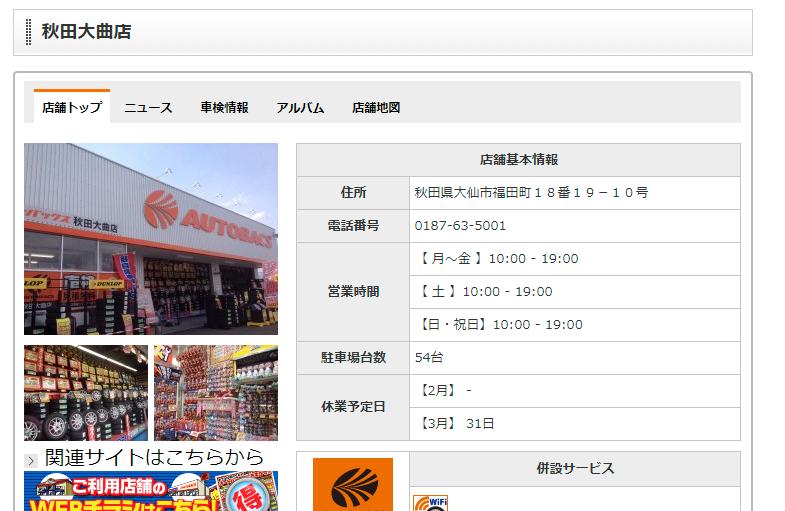 AUTOBACS.COM - お店のご案内 - 秋田大曲店 - 店舗情報