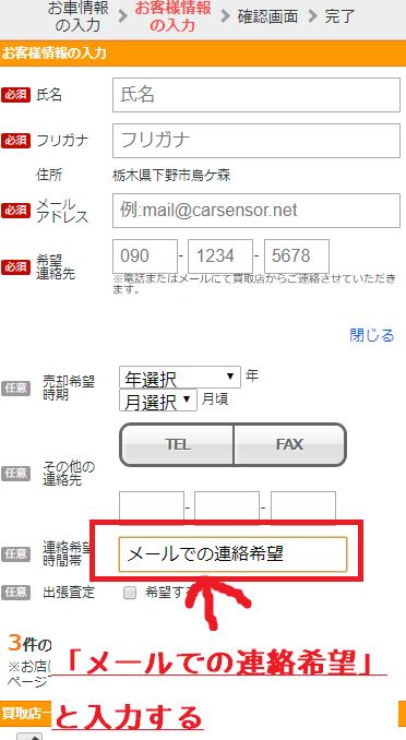 スマートフォンでカーセンサーの連絡方法をメール指定2