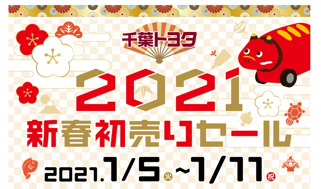 新春初売りセール - 千葉トヨタホームページ