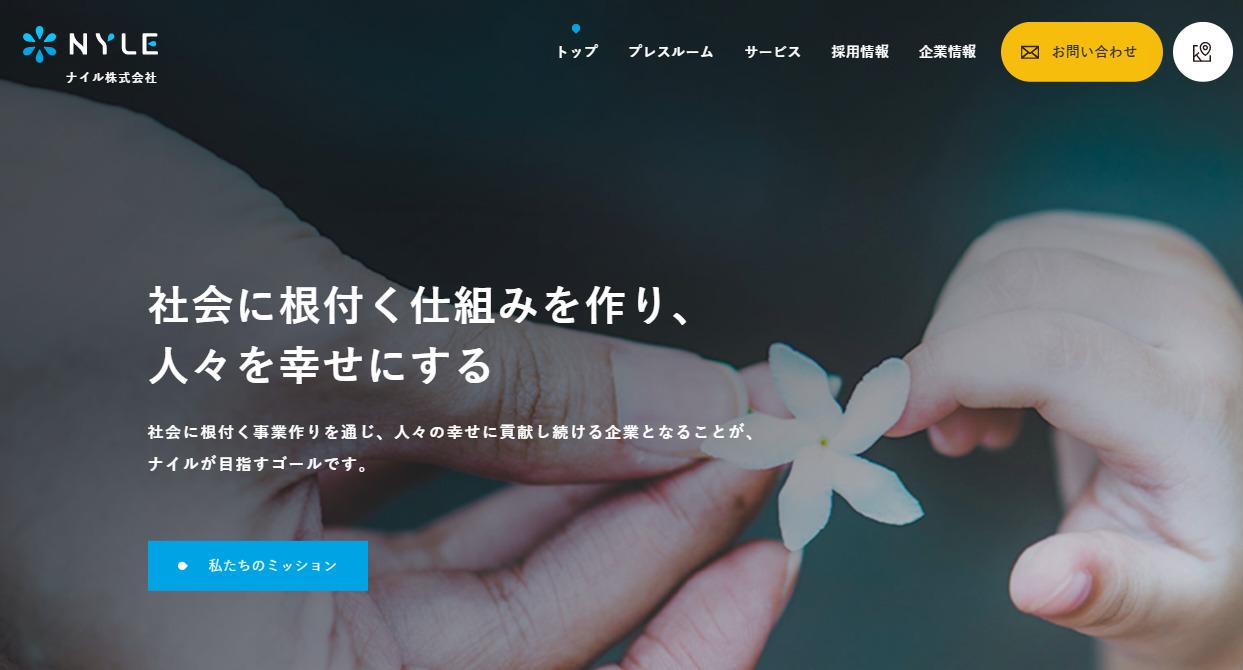 ナイル株式会社[Nyle Inc.] – デジタルマーケティングで社会を良くする事業家集団
