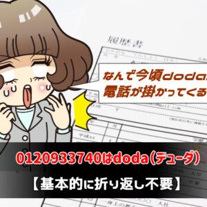 0120933740はdoda(デューダ)【基本的に折り返し不要】
