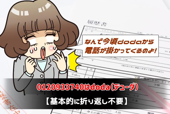 0120933740はdoda(デューダ)