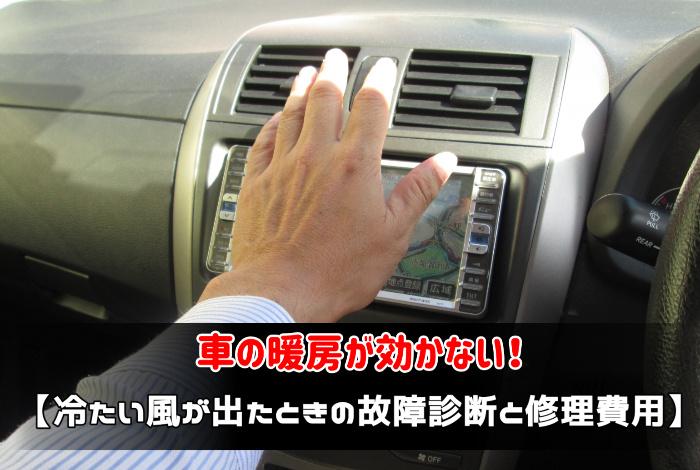 車の暖房が効かない!【冷たい風が出たときの故障診断と修理費用】