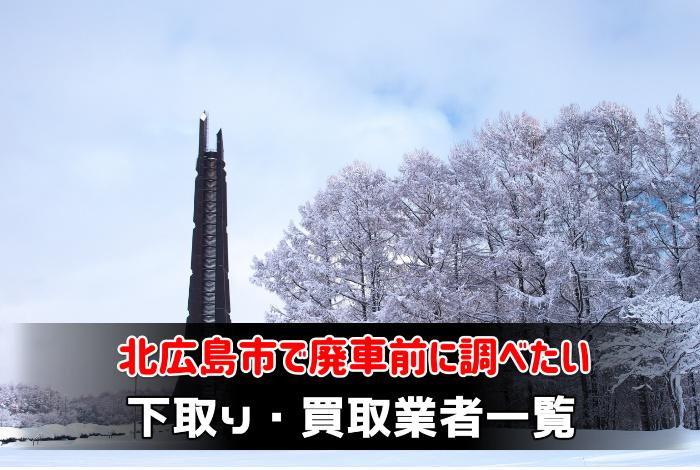 北広島市で廃車前に調べたい下取り・買取業者一覧:サムネイル