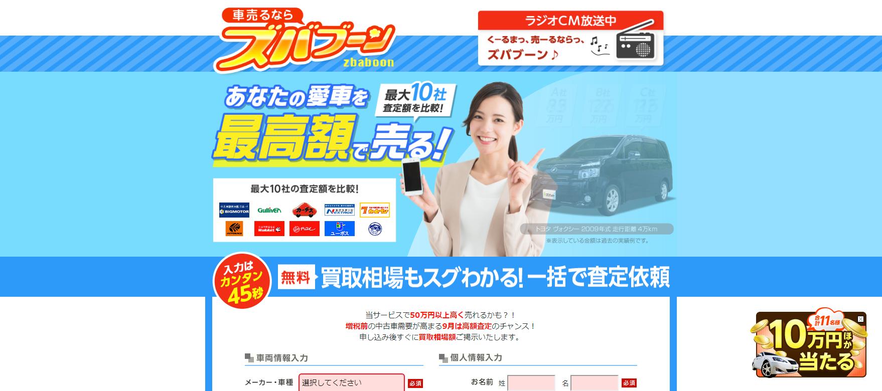 【公式】車買取・車査定ならズバブーン|ラジオCM放送中!