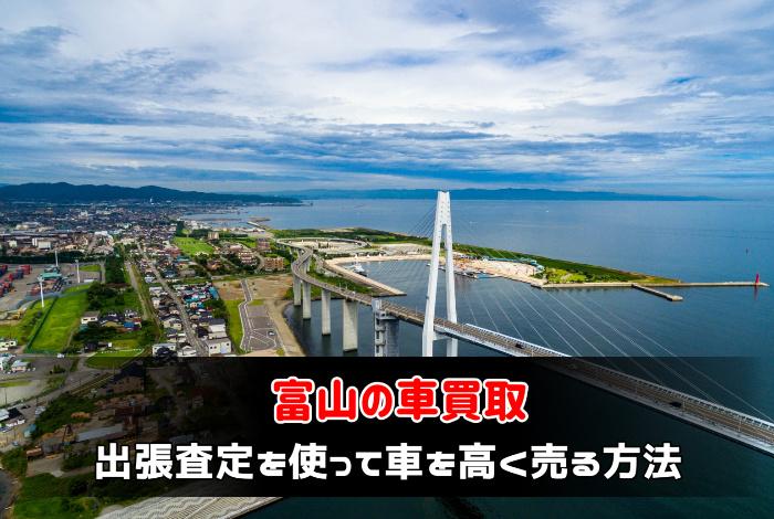 富山で車買取業者に出張査定を使って車を高く売る方法:サムネイル
