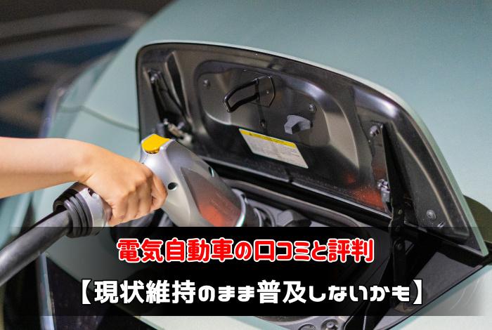 電気自動車の口コミと評判:サムネイル