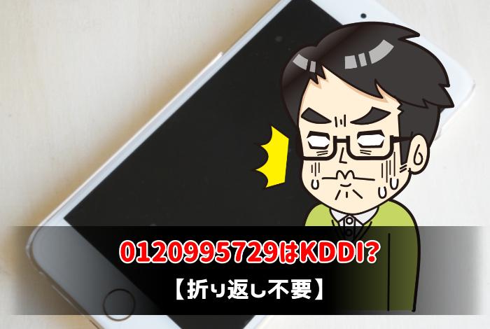 0120995729はKDDI?