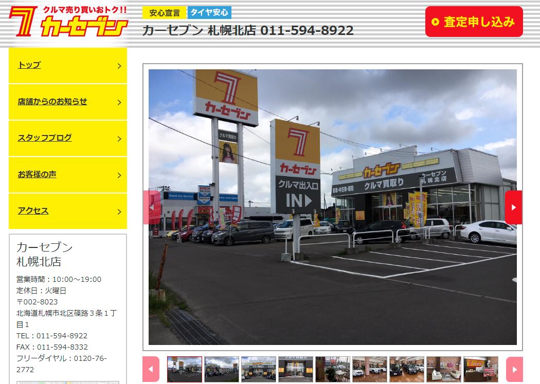 札幌北店|車買取・車査定・中古車販売ならカーセブン