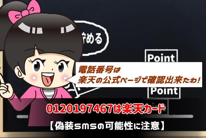 0120197467は楽天カード【偽装SMSの可能性に注意】