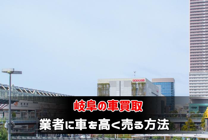 岐阜で車買取業者に車を高く売る方法サムネイル