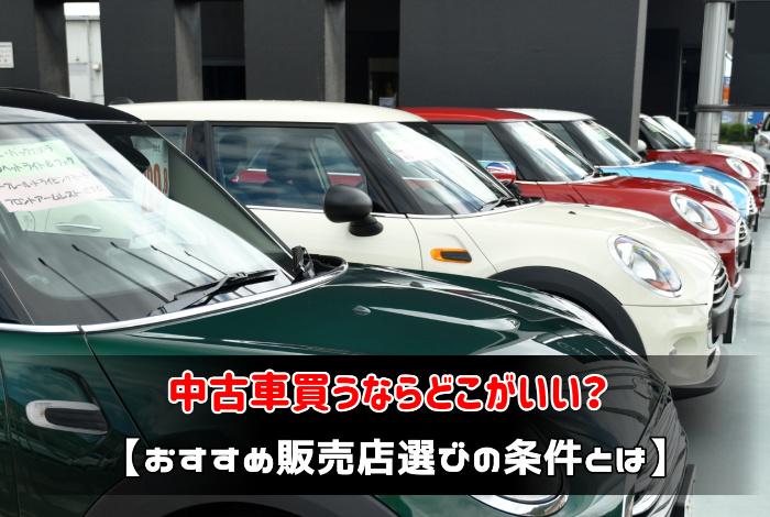 中古車買うならどこがいい?【おすすめ販売店選びの条件とは】