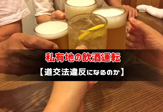 私有地の飲酒運転は道交法違反になるのか:サムネイル