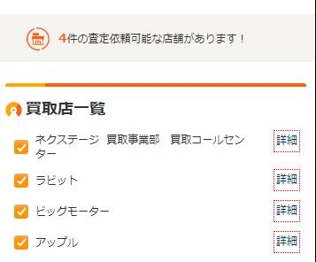 松本市でカーセンサー査定を試した結果