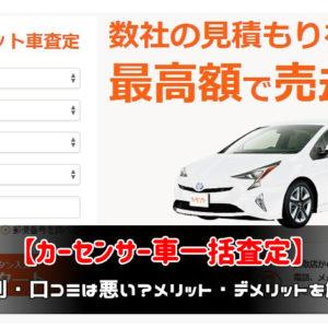 車一括査定カーセンサー買取の評判【高く売るなら最もおすすめ出来る理由】