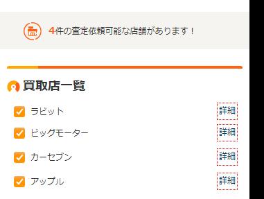 上田市でカーセンサー査定を試した結果