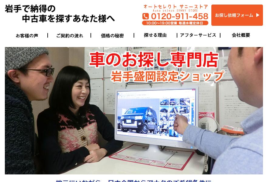 岩手県盛岡市で中古車を探す専門店 サニーストアで納得の1台を!