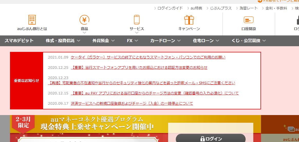 auじぶん銀(ネット銀行)