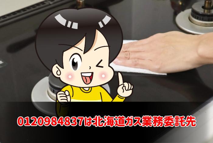 0120984837は北海道ガス業務委託先