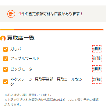 札幌市でカーセンサー査定の利用結果