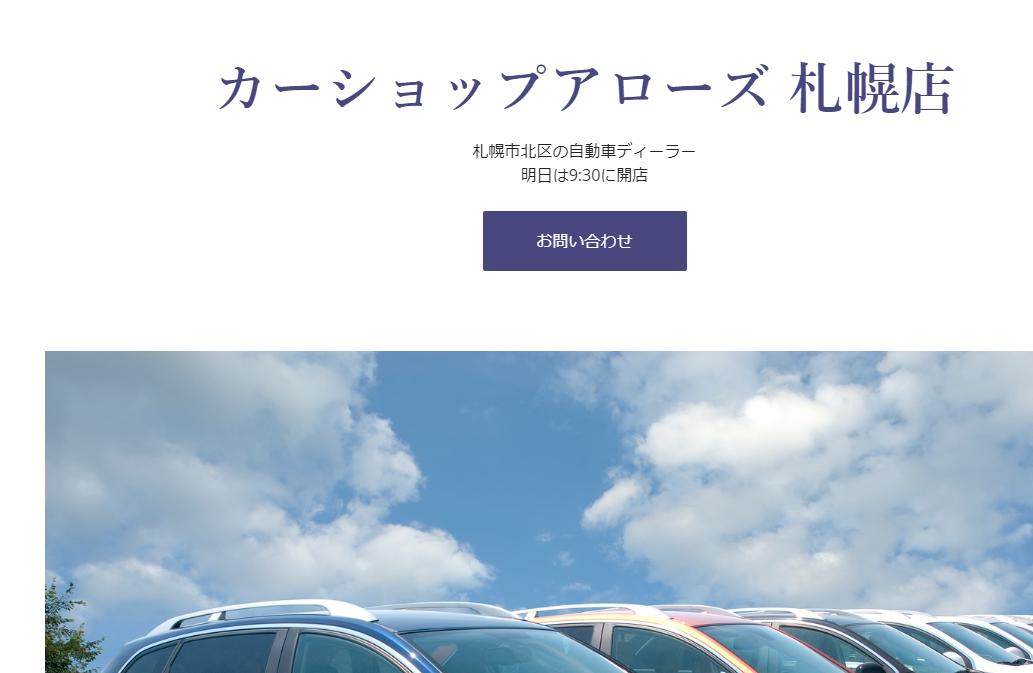 カーショップアローズ 札幌店 - 札幌市北区の自動車ディーラー