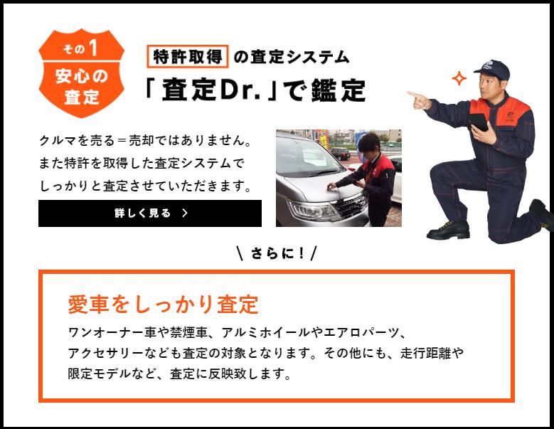 査定Dr.|AUTOBACS.COM