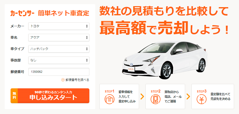 車買取・車査定ならカーセンサー|中古車簡単一括査定