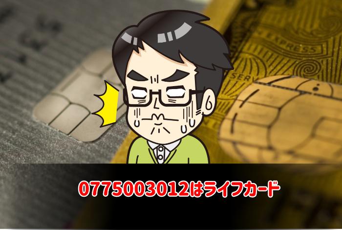 0775003012はライフカード