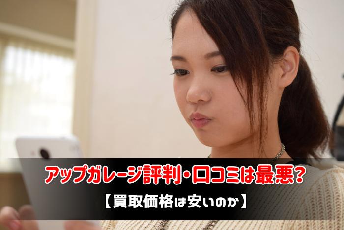 アップガレージ評判・口コミは最悪?:サムネイル