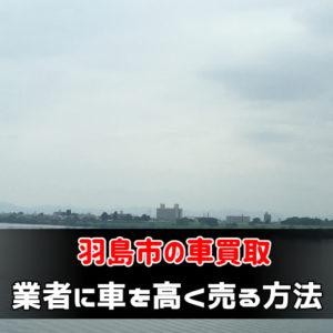 羽島市で車買取業者に車を高く売る方法【平均177,693円up!】