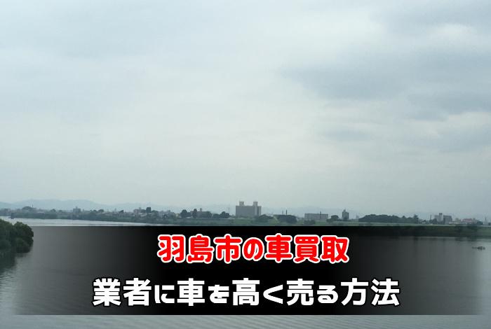 羽島市で車買取業者に車を高く売る方法サムネイル