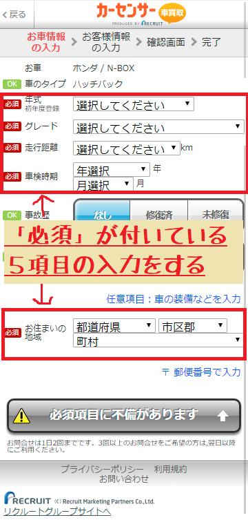 カーセンサー申し込みsp2