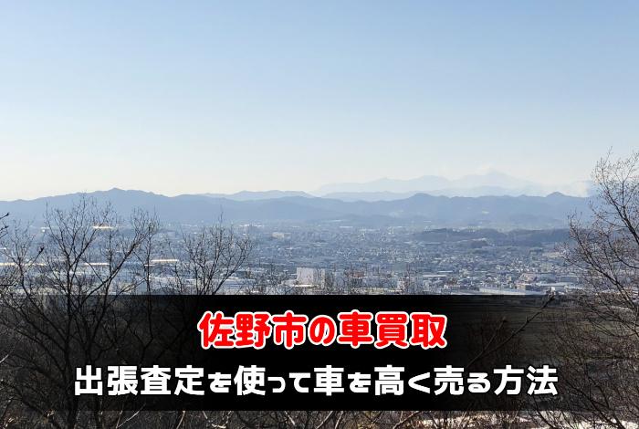 佐野市で車買取業者に出張査定を使って車を高く売る方法:サムネイル