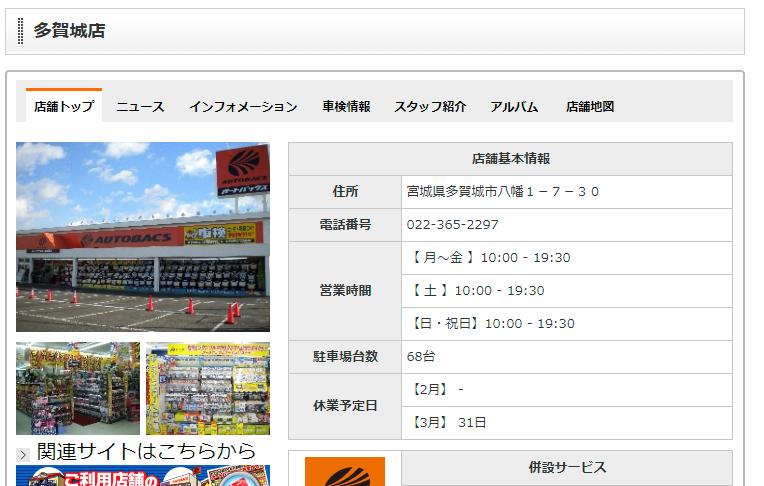 AUTOBACS.COM - お店のご案内 - 多賀城店 - 店舗情報