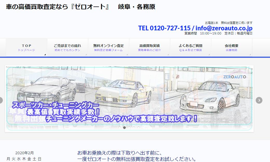 車の高価買取査定なら『ゼロオート』 岐阜・各務原 - 岐阜・各務原 車の高価買取査定なら『ゼロオート』