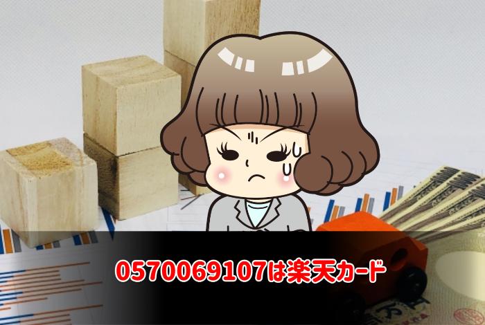 0570069107は楽天カード